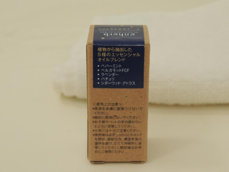「ス~っとおやすみアロマ」が入っているパッケージです。裏には成分表示がありました。