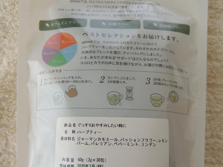 「ぐっすりおやすみしたい時に」のパッケージの裏にはお茶の飲み方や成分が書かれています。